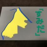 ウレタン墨田区マップ