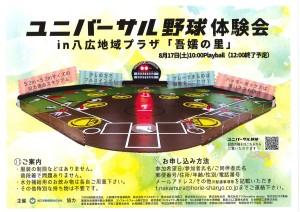 ユニバーサル野球
