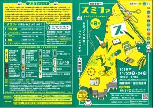 墨田区オープンファクトリー